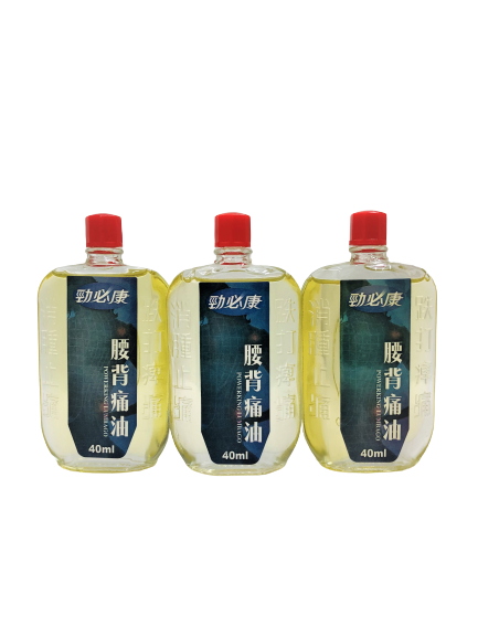 Lumbago Oil (Lower Back Oil Relief) (Bundle of 3 Discount)