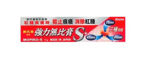 Mopiko-S Ointment (Extra Strength) 强力无比膏