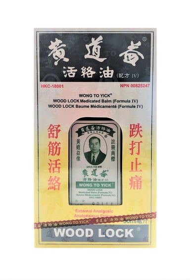 Wong To Yick (Wood Lock Medicated Balm) 黃道益活絡油