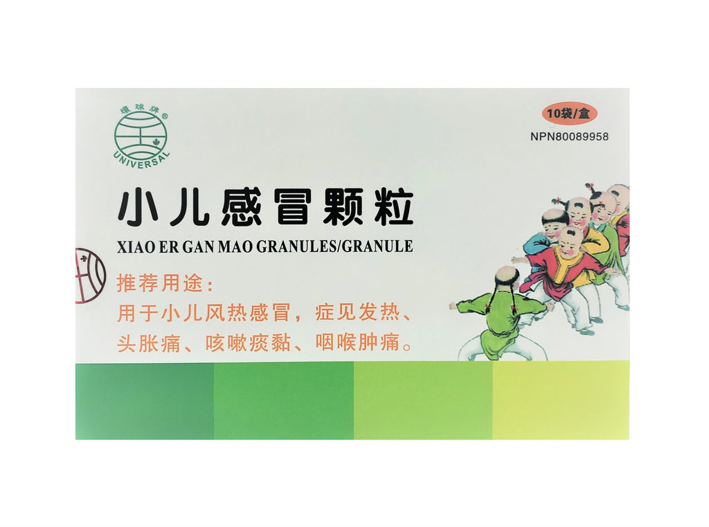 Xiao Er Ganmao Granules (For Children) 小儿感冒顆粒 (COLD AND FEVER)