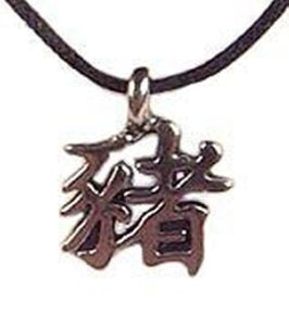 Chinese Zodiac Year of The Boar Pendant