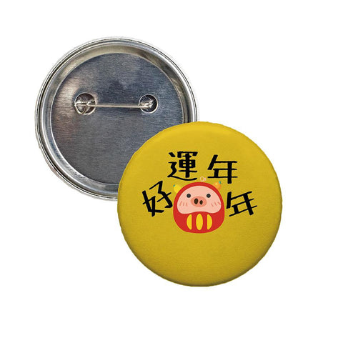 """Pig"" Your Button Pin (58mm)"