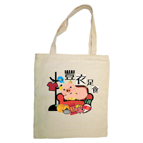 """Pig"" your Totebag"
