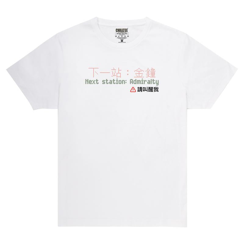 Wake Me Up! - South Island Line Adult T-shirt (White) - ChillTee