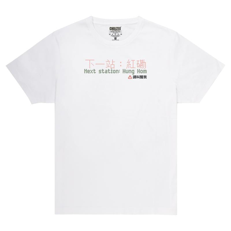 Wake Me Up! - East Rail Line Adult T-shirt (White) - ChillTee