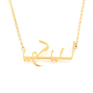 Silver 925 Arabic name necklace