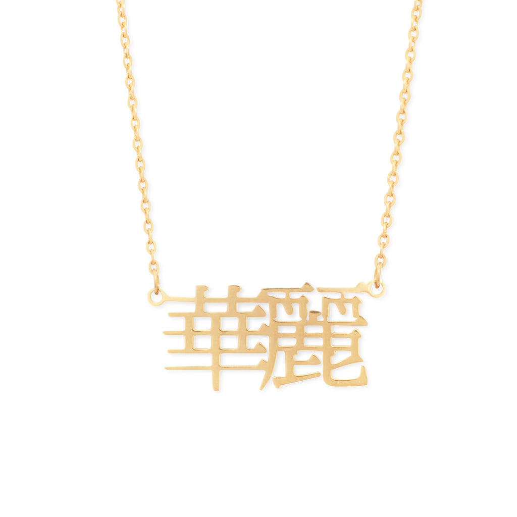 Name necklace Japanese script