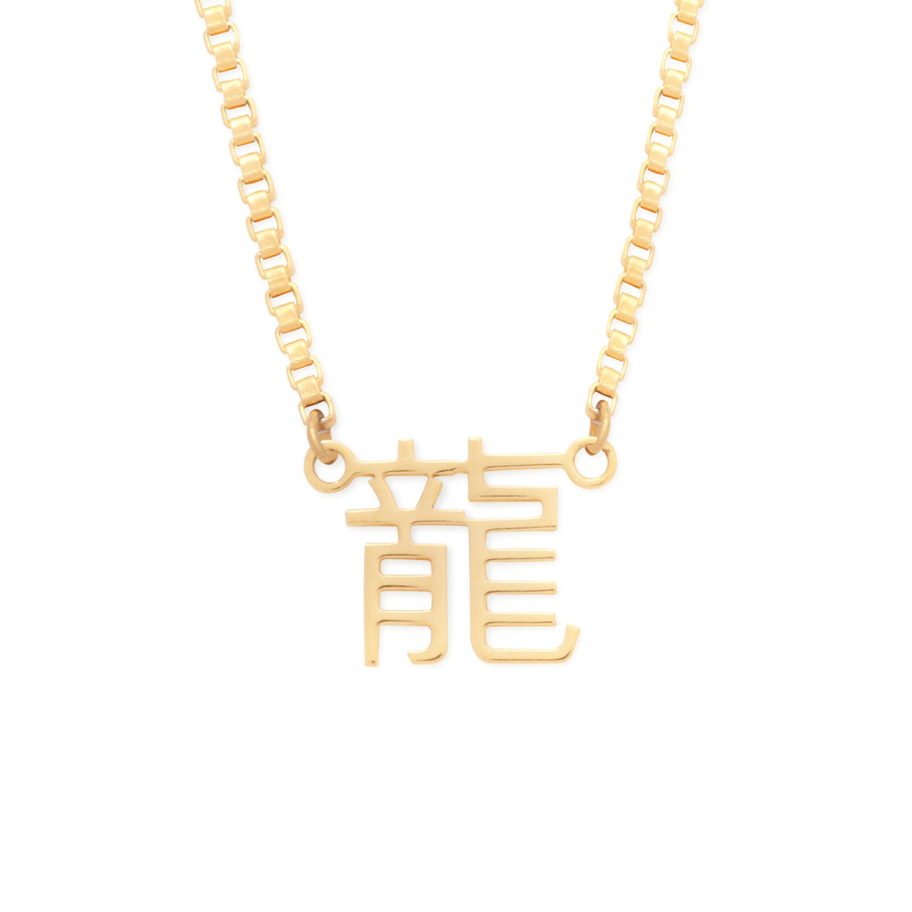Name necklace Japanese script (choose from 9 chains)