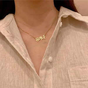 Name necklace Hangul script