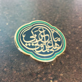 Enamel Pin - Arabic