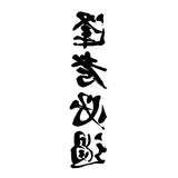 Faux tatouage écriture chinoise tatouage temporaire tatouage éphémère calligraphie chine lettre faux tatoo autocollant femme homme décalcomanie tattoo ephemere