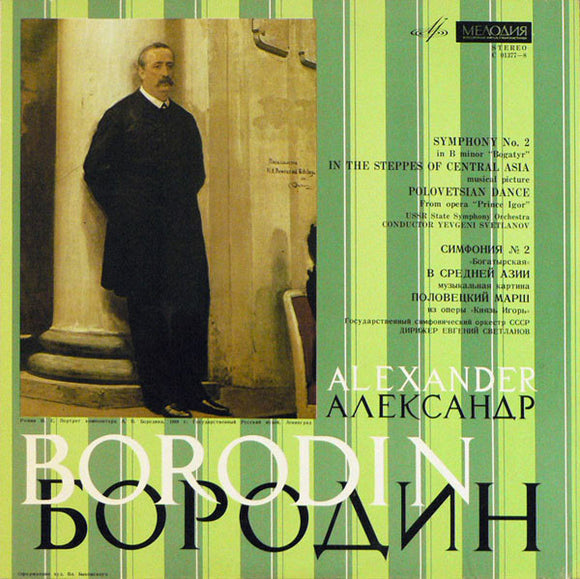 Alexander Borodin - Symphony No. 2 · In The Steppes Of Central Asia · Polovetsian Dance
