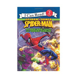 Spiderman Versus The Green Goblin I Can Read Book