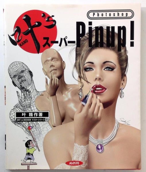 KANO Adobe PHOTOSHOP SUPER PINUP Art & Design Girls Guys JAPANESE Master Series