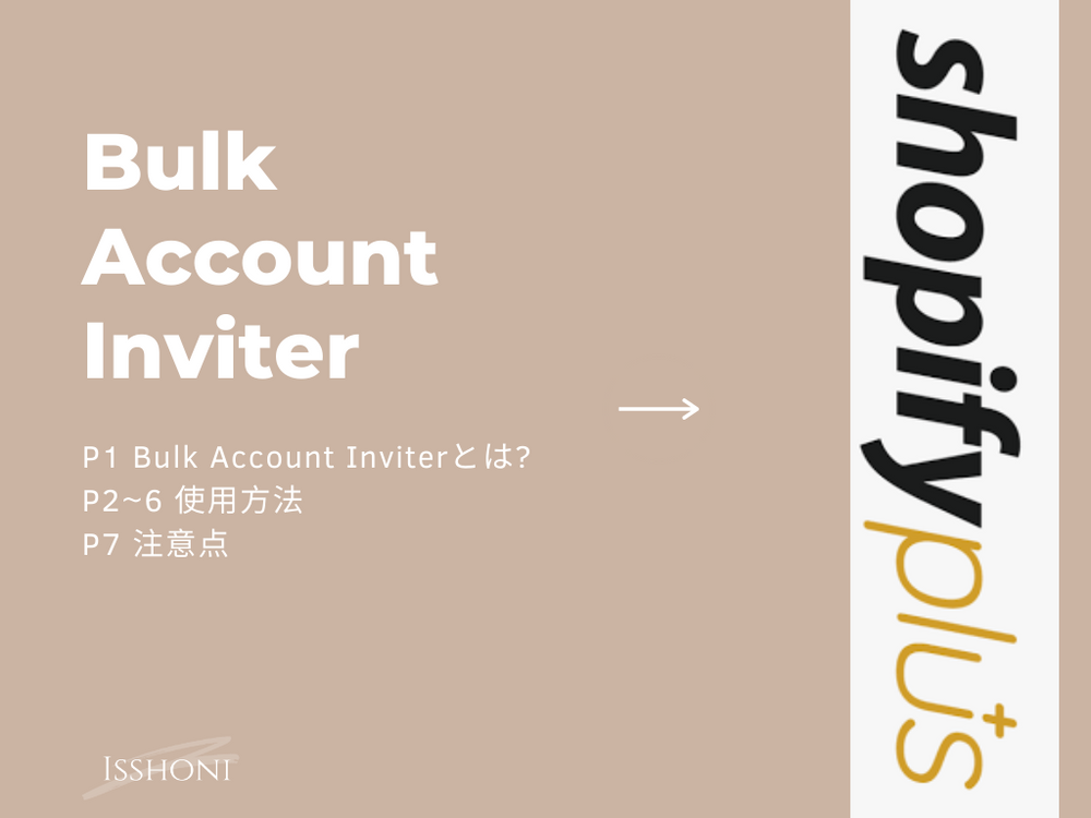 Bulk Account Inviter資料