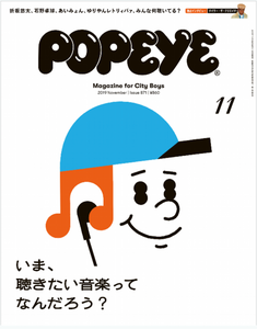 Popeye Magazine (November 2019,  Issue. 871)