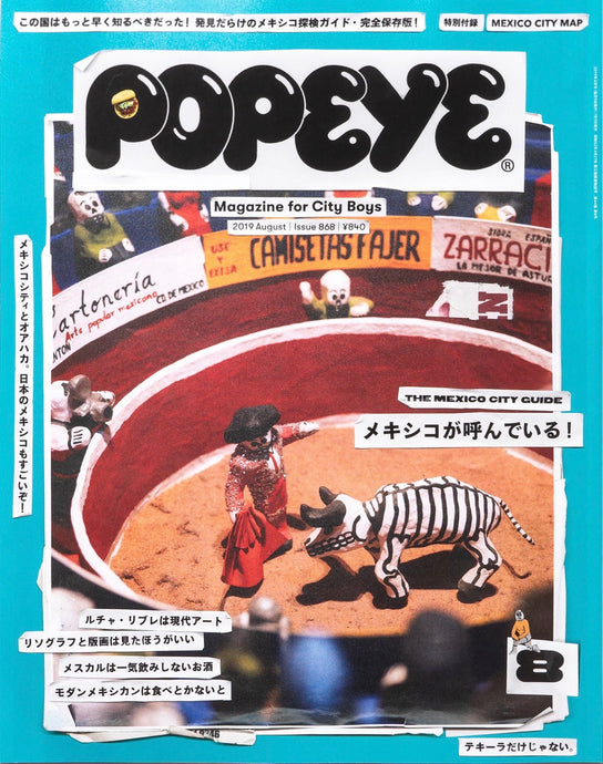 Popeye Magazine: The Mexico City Guide (August 2019,  Issue. 868)