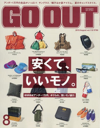 Go Out (August 2019, Volume 118)