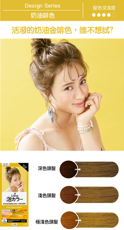 KAO Liese Soft Bubble Hair Color (Milky Beige) - New Package