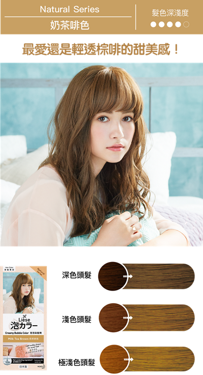 KAO Liese Soft Bubble Hair Color (Milk Tea Brown) - New Package