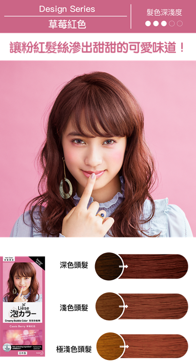 KAO Liese Bubble Hair Color (Cassis Berry) - New Package