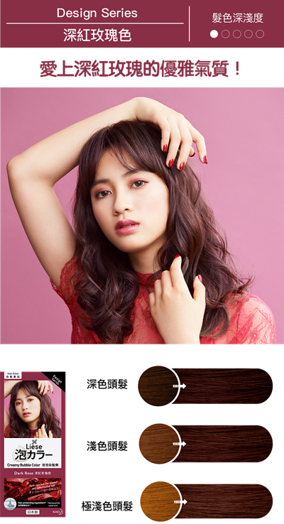 KAO Liese Bubble Hair Color (Dark Rose) - New Package