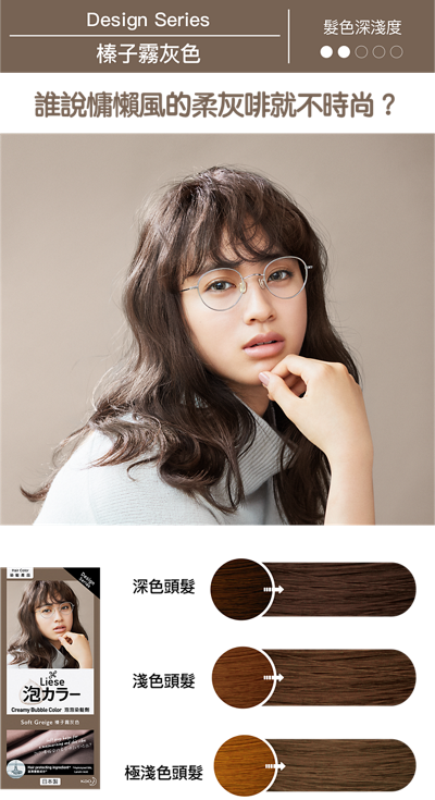 KAO Liese Bubble Hair Color (Soft Greige) - New Package