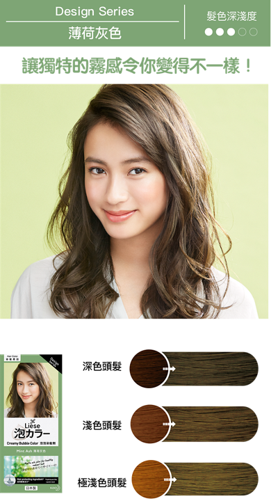 KAO Liese Bubble Hair Color (Mint Ash) - New Package