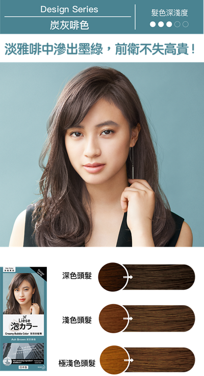 KAO Liese Bubble Hair Color (Ash Brown) - New Package