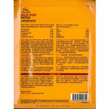 Tiger Balm Back Pain Patch 10 x 14 cm 2 sheets