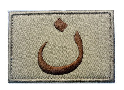 Armed Forces Nazarene Patch 2x3