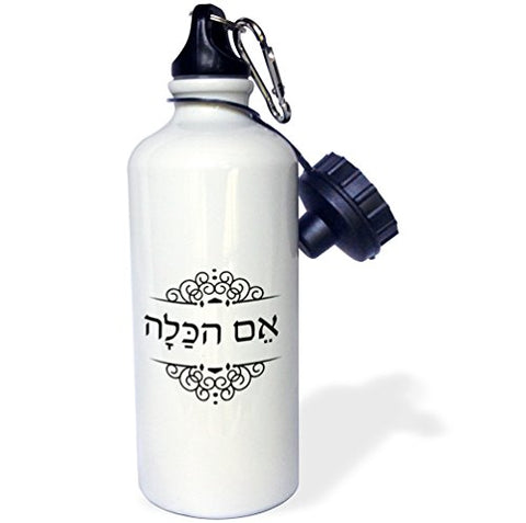 3Drose Wb_165069_1 Em Hakala-Mother Of The Bride In Hebrew For Jewish Wedding Ceremony Sports Water Bottle, 21 Oz, White
