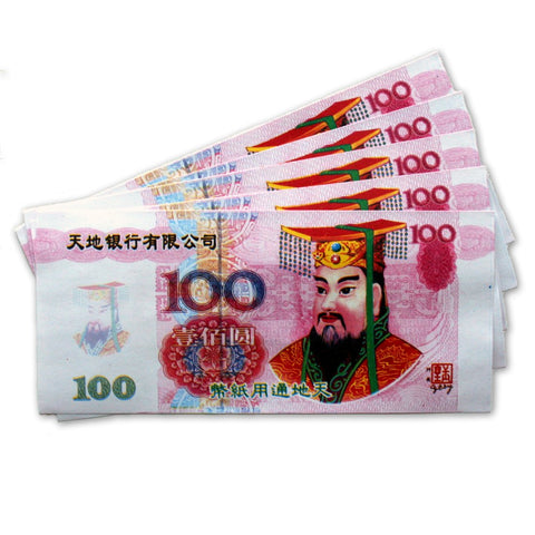 Chinese Joss Paper - Hell Bank Notes - Chinese Yuan