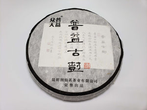 500 Year Old Ancient Tree Pu'er Puyi Raw Tea Cake 357 grams Tea Cakes Teshuah Tea Company