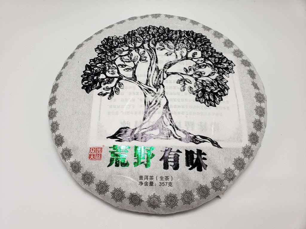 80 Year Old Wild Tree Pu'er Tea Cakes 357 grams (raw tea) Tea Cakes Teshuah Tea Company