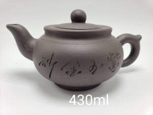 Yixing Clay Teapot 430ml Teapot Teshuah Tea Company