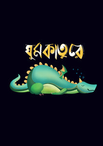 """ GHUMKATURE "" BENGALI FEVER - HALF-SLEEVE T-SHIRT - antherr"