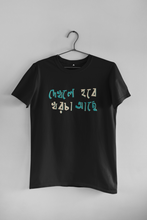"Load image into Gallery viewer, ""DEKHLE HOBE KHORCHA ACHE""- BENGALI HALF-SLEEVE T-SHIRT"