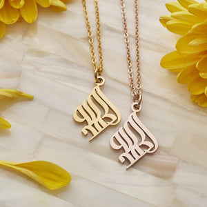CALLIGRAPHY NECKLACE | ALHAMDULILLAH | الحمدلله - Accessories - Nominal - Third Culture Boutique