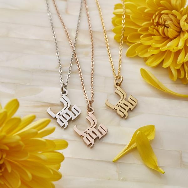CALLIGRAPHY NECKLACE | IT'S WRITTEN | مكتوب - Accessories - Nominal - Third Culture Boutique