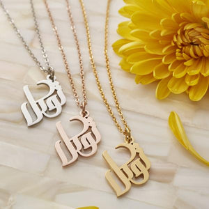 CALLIGRAPHY NECKLACE | TRUST | توكل - Accessories - Nominal - Third Culture Boutique