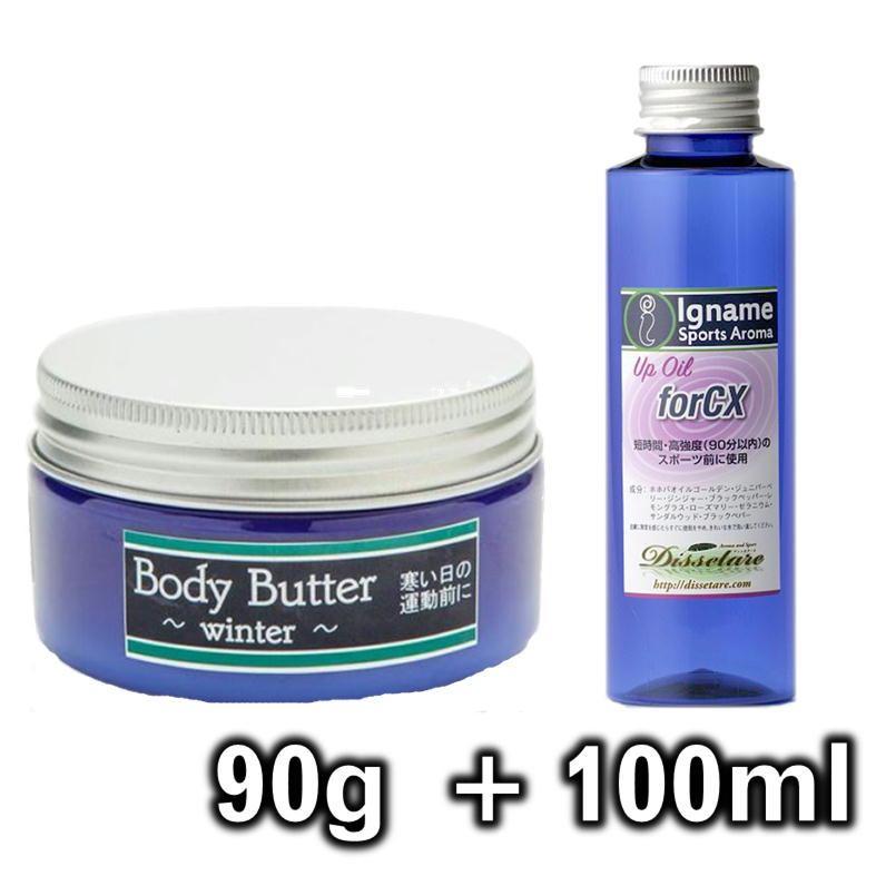 BodyButter + for CX