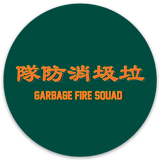 Garbage Fire Squad