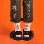 Chinese Character Socks