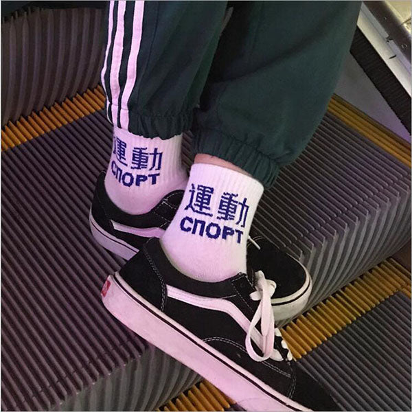 Chinese Character 'Sport' Socks