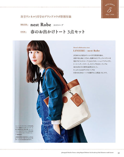 Japanese magazine gift Nest Robe Waterproof Shoulder Bag