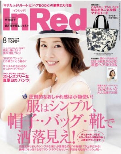 Japanese magazine gift Balcony and Red Plant pattern Handbag