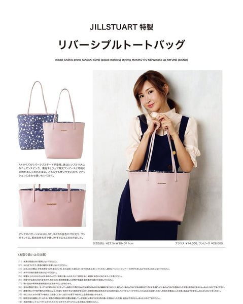 Japanese magazine gift Jill Stuart Pink/Floral Double sided tote bag