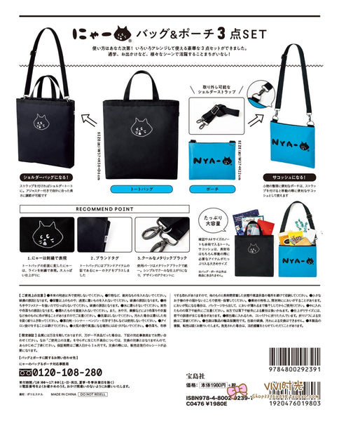 Japanese magazine gift Nya tote bag crossbody bag set