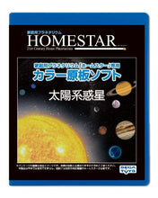 Load image into Gallery viewer, Homestar (Home Star) Only Original Plate Color Soft Solar System Planet (Japan Import)